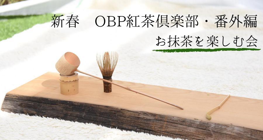 【新春♪OBP紅茶倶楽部・番外編】お抹茶を楽しむ会