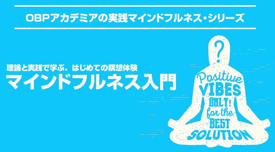 【オンライン開催】マインドフルネス入門