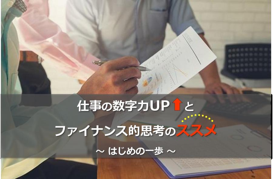 仕事の数字力UPとファイナンス的思考のススメ ~はじめの一歩~