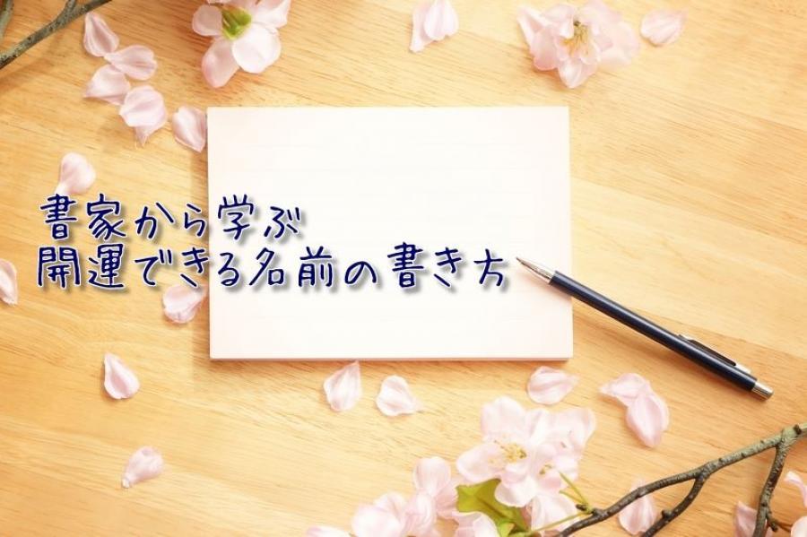 書家が教える・開運できる名前の書き方