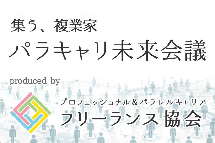 組織を超えて仕事をする ~パラキャリ未来会議 in大阪~