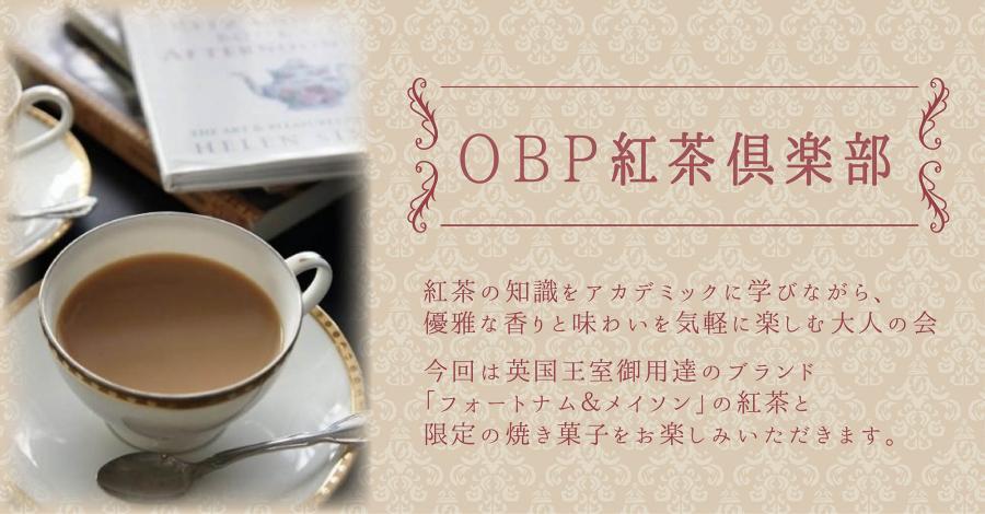 【OBP紅茶倶楽部】~フォートナム&メイソンの紅茶と限定焼き菓子を楽しみながら~