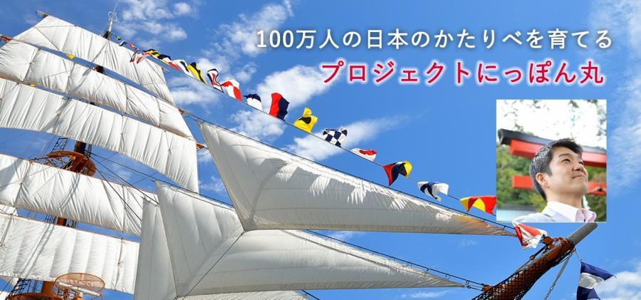 【第二回】名前のことだまで毎日を豊かに生きる!~プロジェクトにっぽん丸~日本の良さを知るセミナー