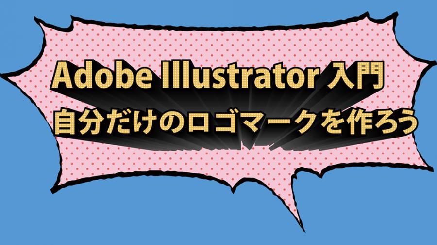 Adobe illustrator入門 自分だけのロゴマークを作ろう