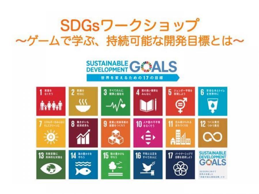 SDGsワークショップ ~ゲームで学ぶ、持続可能な開発目標とは~