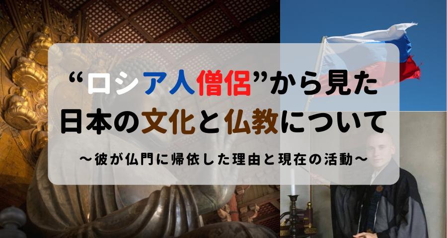 """""""ロシア人僧侶""""から観た日本の文化と仏教について ~彼が仏門に帰依した理由と現在の活動~ 和の心体験塾"""