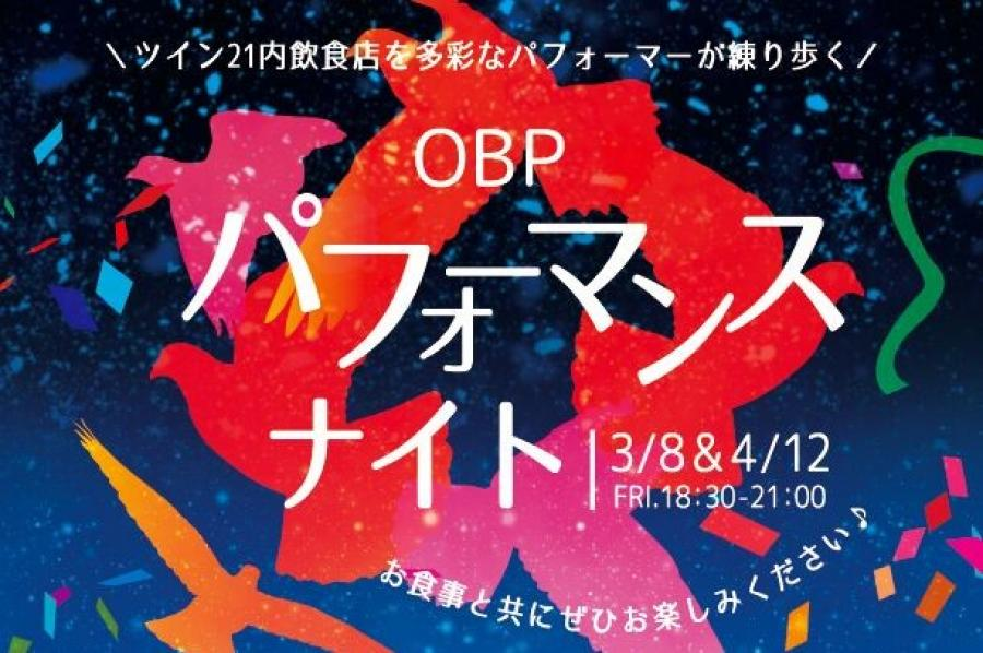 O B P パフォーマンスナイト!(3月8日)