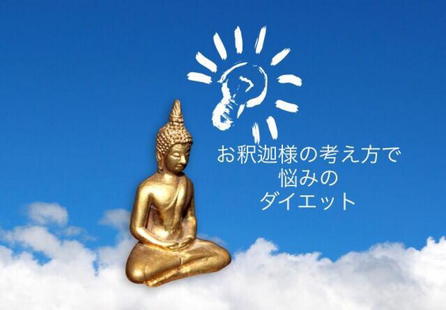 現役住職が伝える あなたのための仏教学