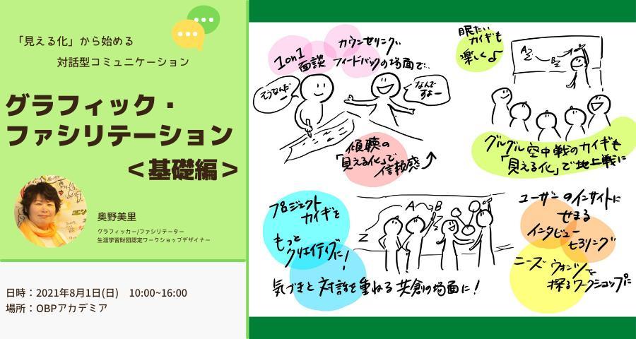グラフィック・ファシリテーション<基礎編> 〜「見える化」から始める対話型コミュニケーション〜(8月1日)