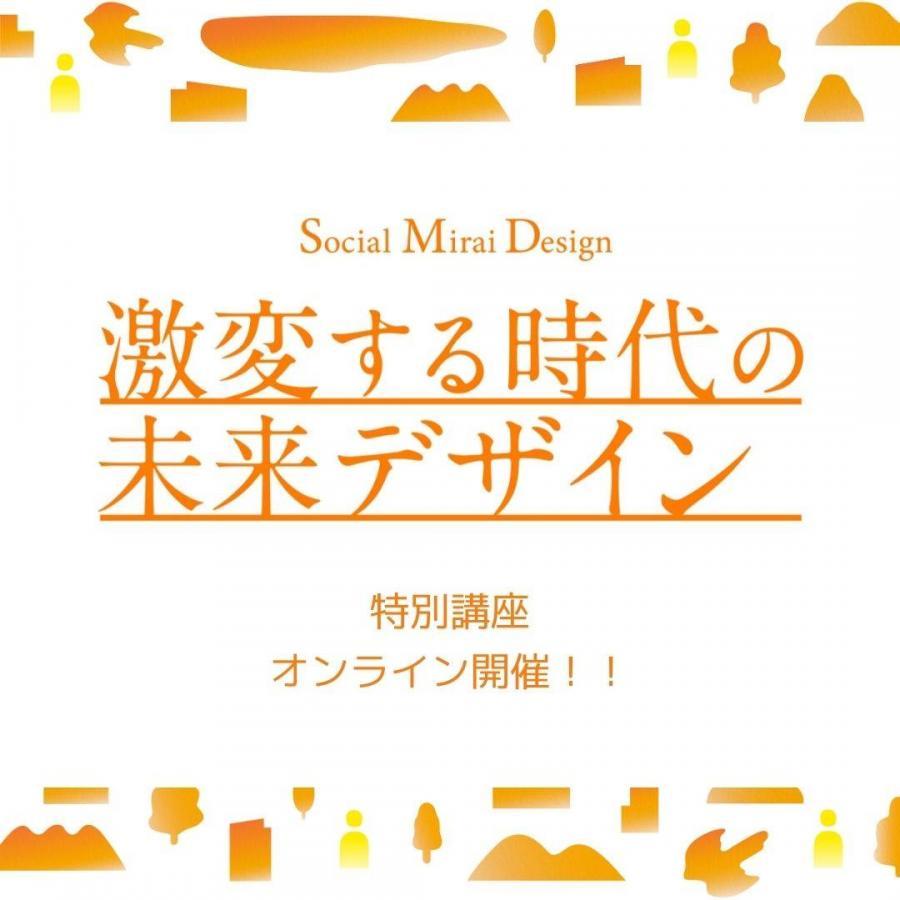 SMD2020特別講座 ~激変する時代の未来デザイン~