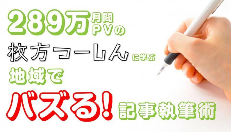 月間289万PVの「枚方つーしん」に学ぶ 地域でバズる!記事執筆術