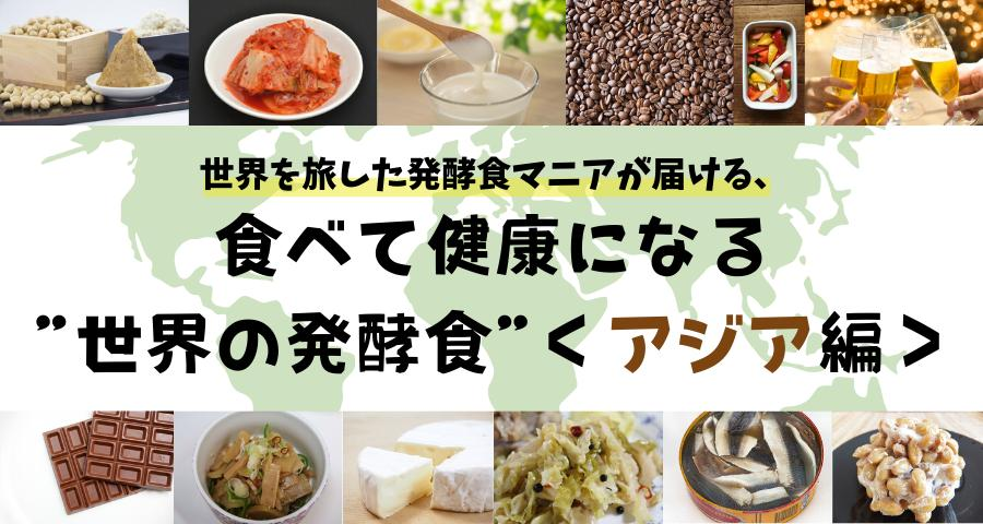 世界を旅した発酵食マニアが届ける! 〜世界の発酵食(アジア編)〜