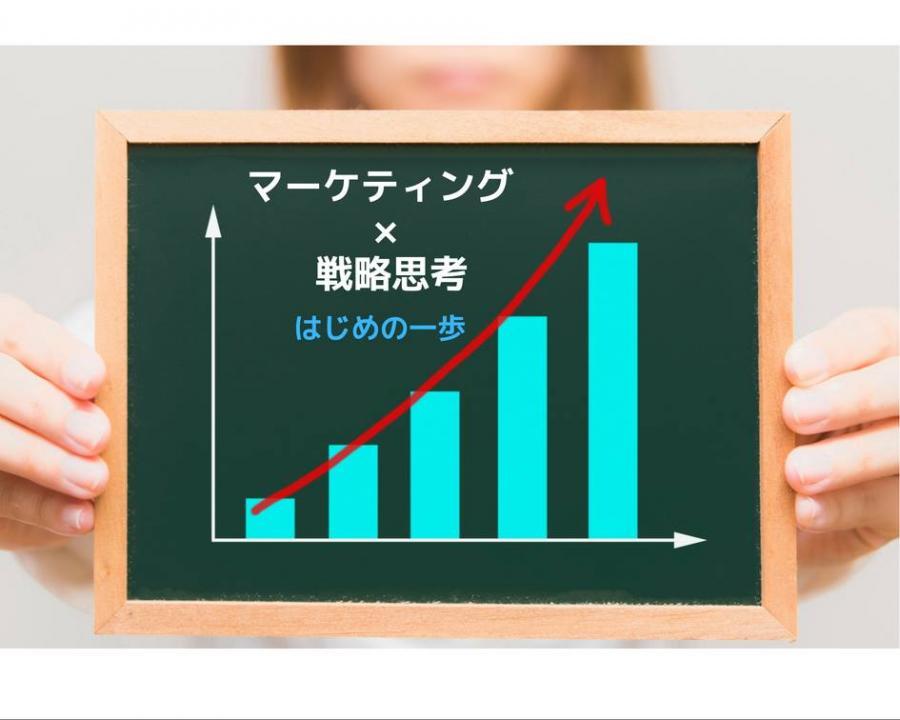 マーケティング×戦略思考 はじめの一歩 (10月)