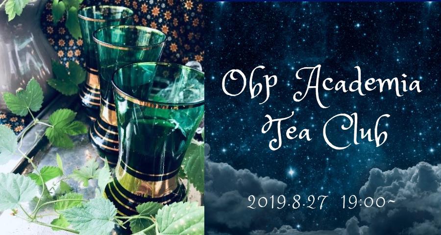 OBP紅茶倶楽部 『千夜一夜物語』(アラビアン・ナイト)なティータイム♪