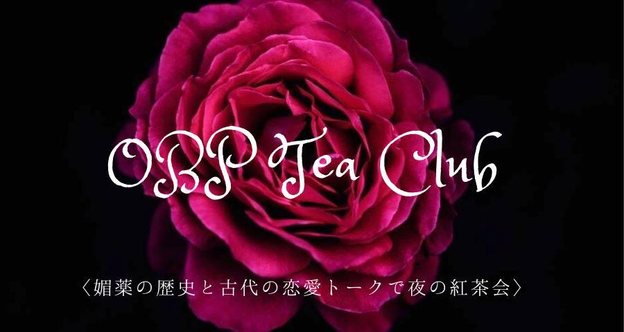 OBP紅茶倶楽部〈媚薬の歴史と古代の恋愛トークで夜の紅茶会〉