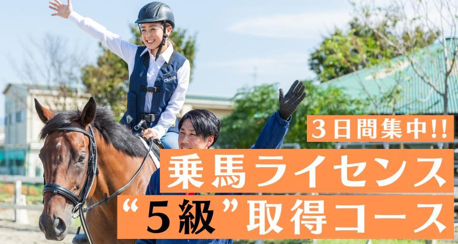 3日間集中!『乗馬ライセンス<5級>取得コース』(1月23日スタート)