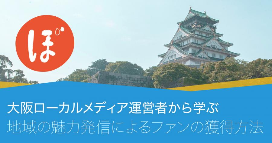 「大阪ローカルメディア運営者から学ぶ 地域の魅力発信によるファンの獲得方法」