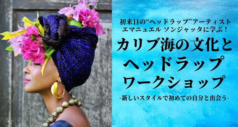 """日本初来日の""""ヘッドラップ""""アーティストに学ぶ!「カリブ海の文化とヘッドラップワークショップ」"""