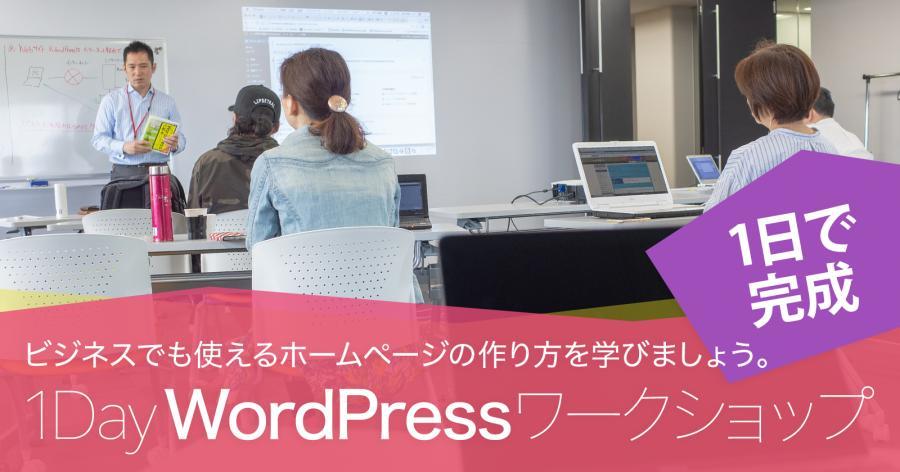 ホームページを1日で! 1Day WordPressワークショップ(8月)