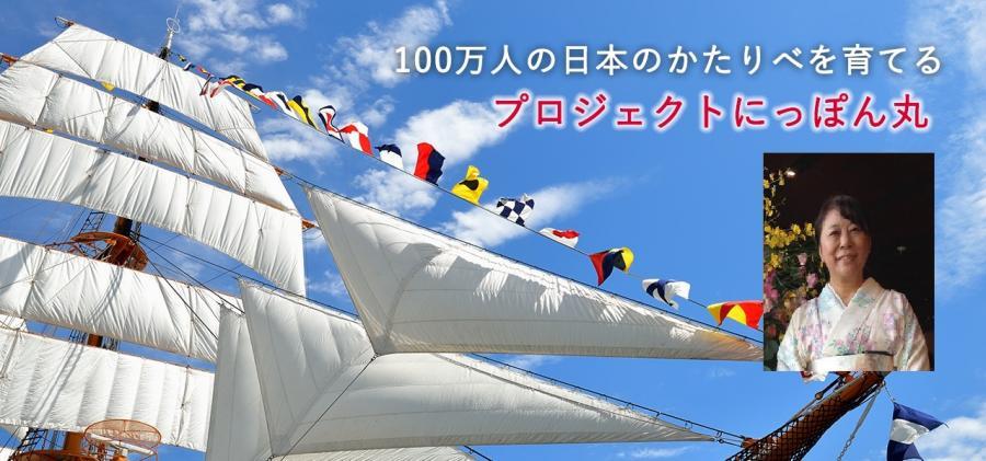 【第三回】日本古来のしぐさから掘り起こそう!「平成いましぐさ」~プロジェクトにっぽん丸~日本の良さを知るセミナー