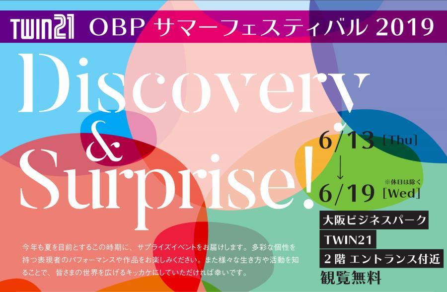 OBPサマーフェスティバル2019「Discovery&Surprise!」