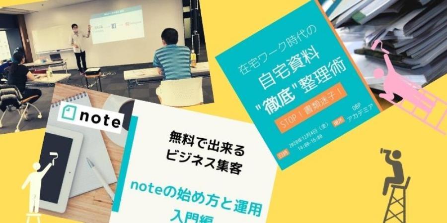 アカデミアサロン| OBPアカデミア 仕事と学びのコミュニティ@大阪・京橋