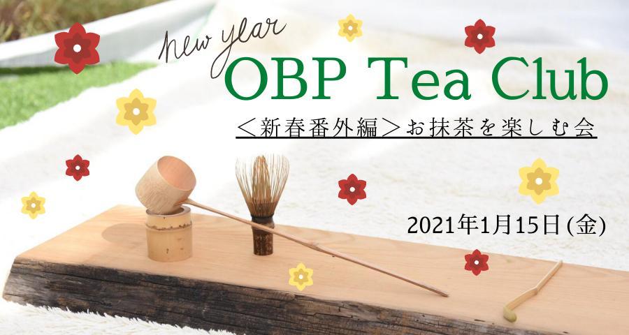 OBP紅茶倶楽部<新春番外編>お抹茶を楽しむ会(1月)