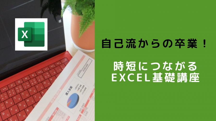 自己流からの卒業! 作業時間の短縮と効率化につながるExcel基礎講座