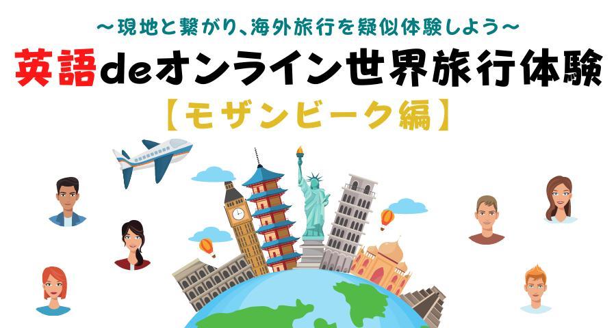 【Zoom開催】英語deオンライン世界旅行体験【モザンビーク編】 〜現地と繋がり、海外旅行を疑似体験しよう〜