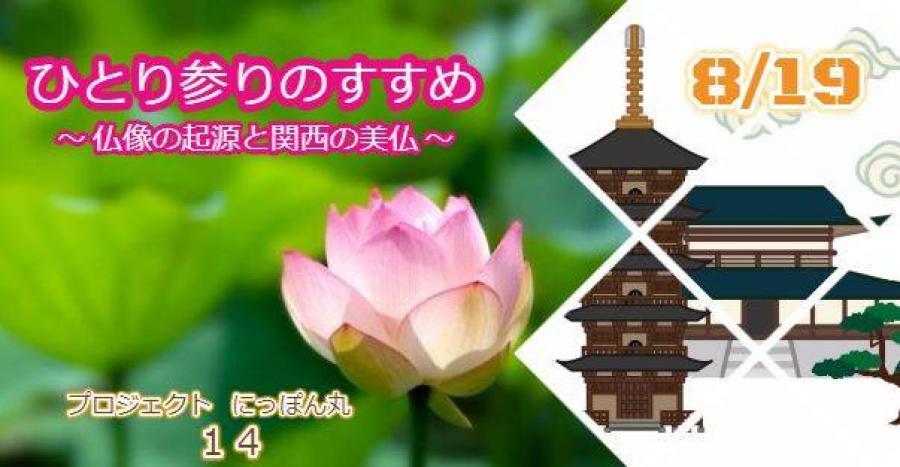 ひとり参りのすすめ ~仏像の起源と関西の美仏~【第14回】プロジェクトにっぽん丸