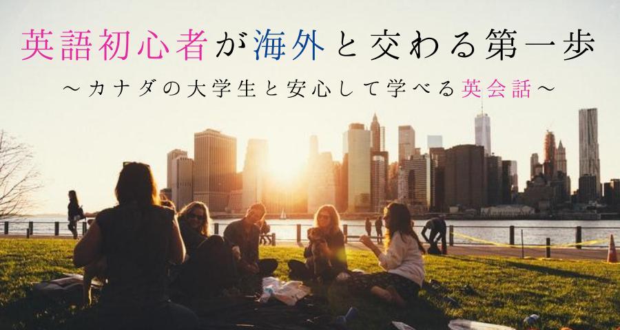 【Zoom開催】英語初心者が海外と交わる第一歩 ~カナダの大学生と安心して学べる英会話~