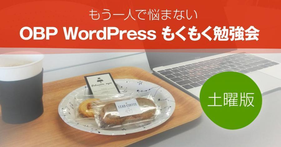OBP WordPressもくもく勉強会 第10回~休日版~