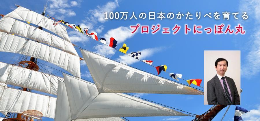 【第五回】日本を救うひめのチカラ!言霊と神話から読み解く日本女性の潜在能力~プロジェクトにっぽん丸~日本の素晴らしさを知るセミナー