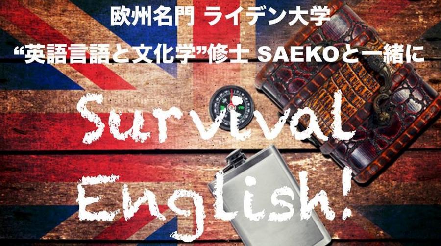 ヘヴィメタル姉御SAEKOの英語チャット~恥はかき捨て!Survival English~(4月)
