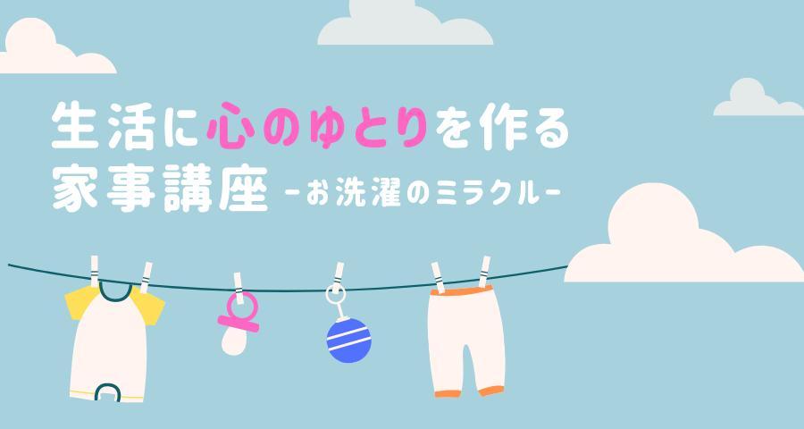 生活に心のゆとりを作る家事講座〜お洗濯のミラクル