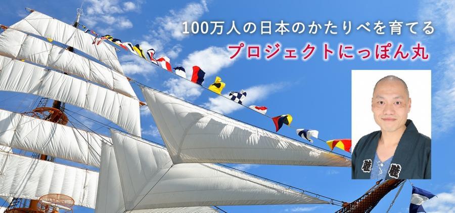 【第四回】知ると得する!こんなにも面白い日本のお祭り~プロジェクトにっぽん丸~日本の良さを知るセミナー