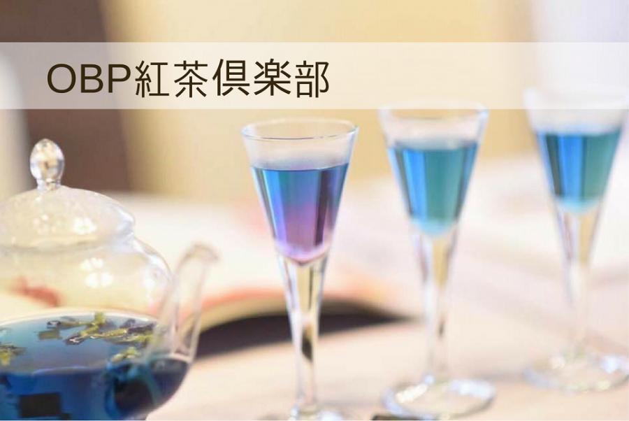 【OBP紅茶倶楽部】夏の夜の夢の アイスティー&カクテル