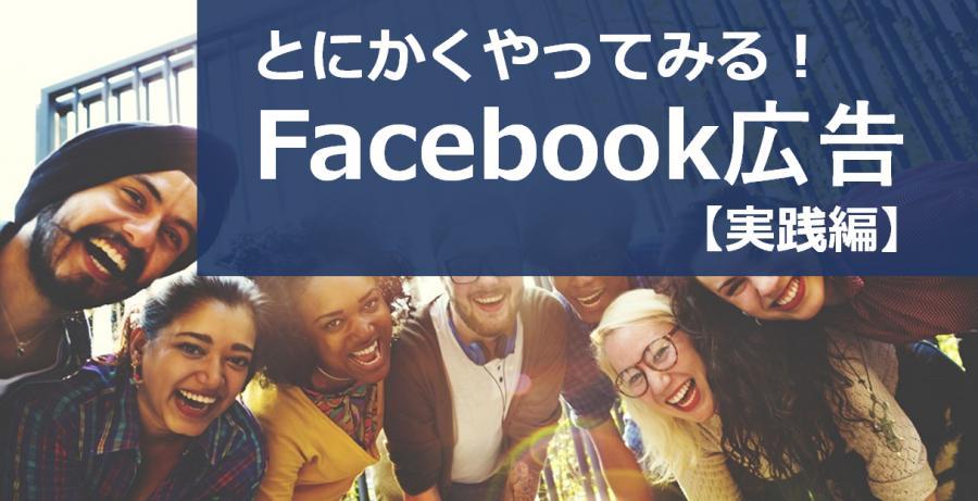 とにかくやってみる!facebook広告【実践編】