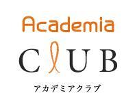 アカデミアクラブ