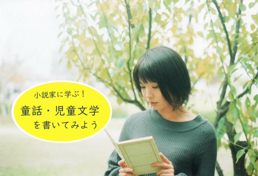小説家に学ぶ!「童話・児童文学を書いてみよう」