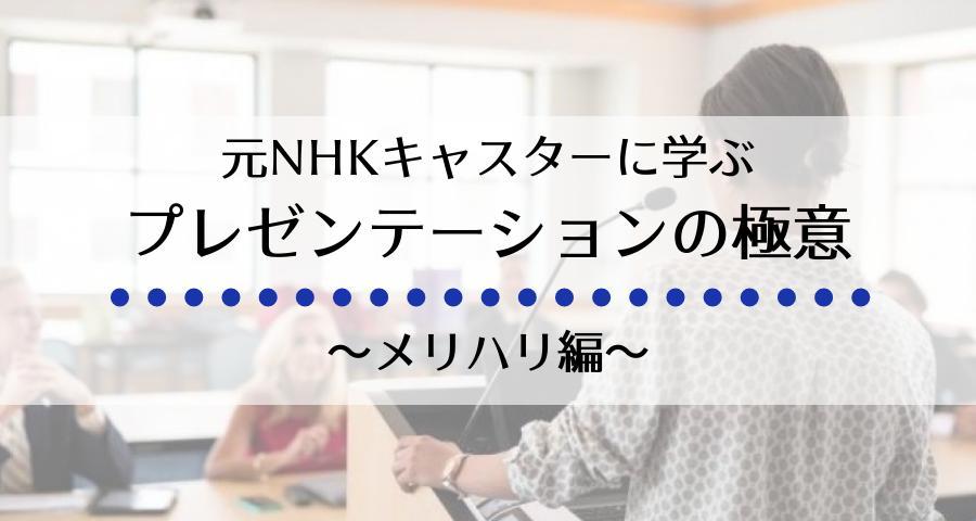 元NHKキャスターに学ぶ プレゼンテーションの極意 ~メリハリ編~
