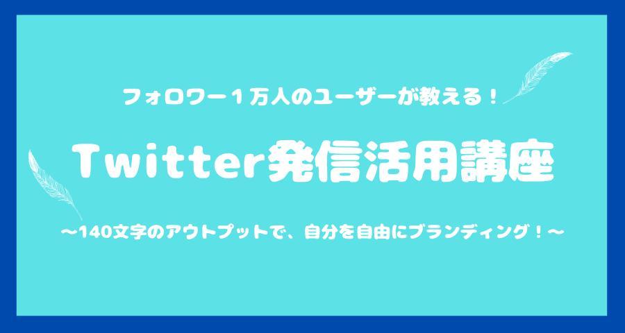 【Zoom開催】140文字のアウトプットで、自分を自由にブランディング! フォロワー1万人のユーザーが教える、Twitter発信活用講座