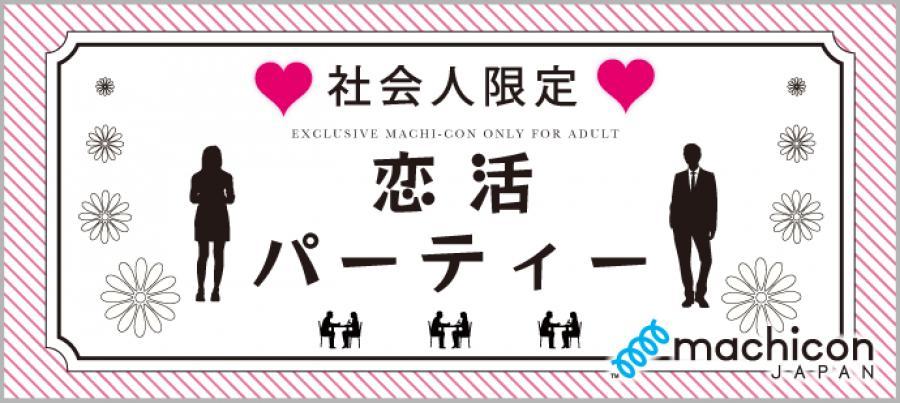 社会人限定 恋活パーティーin京橋