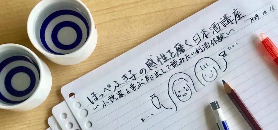 ほっぺふき子の感性を磨く日本酒講座~小説家と学ぶ声に出して読みたい利酒体験~