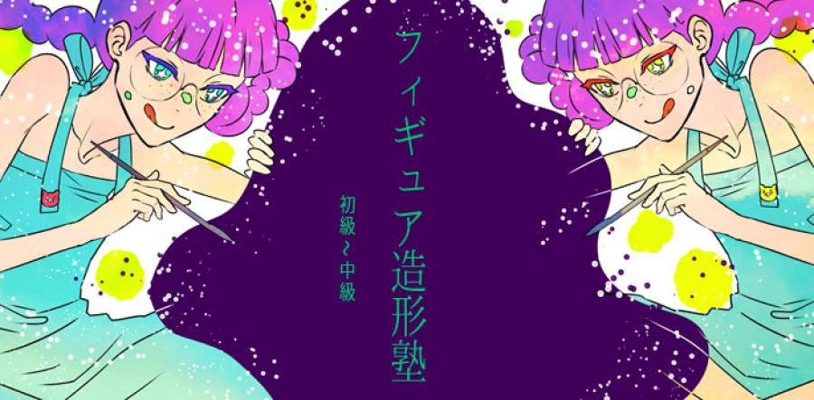 造形作家MAKIのフィギュア造形塾6月 〜アナタの作りたいをカタチに〜