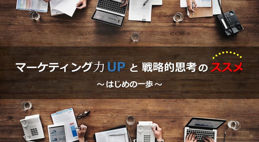 マーケティング力UPと戦略的思考のススメ ~はじめの一歩~