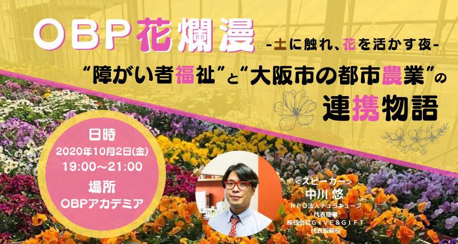 "OBP花爛漫-土に触れ、花を活かす夜― ~""障がい者福祉""と""大阪市の都市農業""の連携物語~"