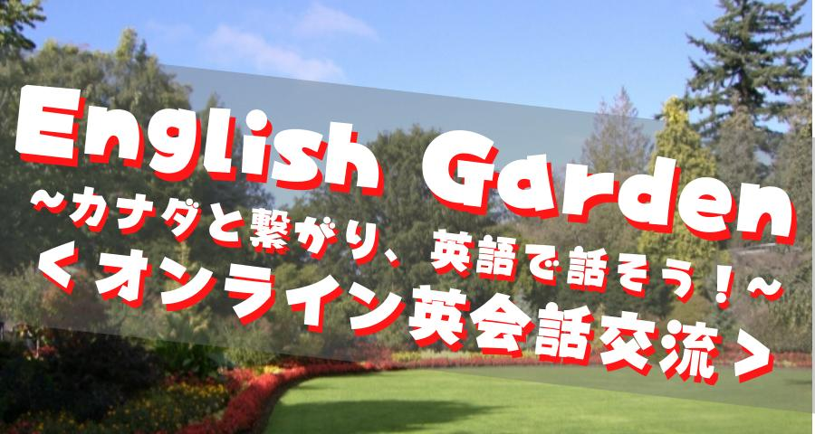 English Garden ~カナダと繋がり、英語で話そう!~<オンライン英会話交流>