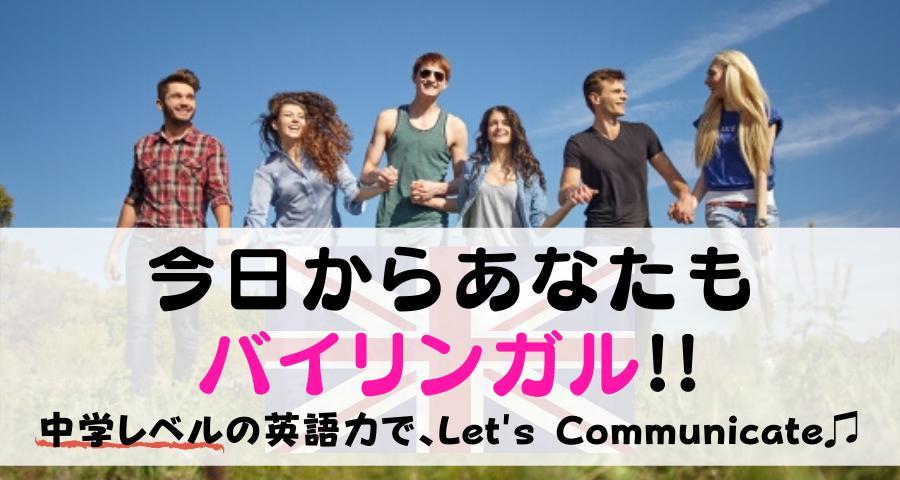 今日からあなたもバイリンガル! 中学レベルの英語力で、Let's communicate