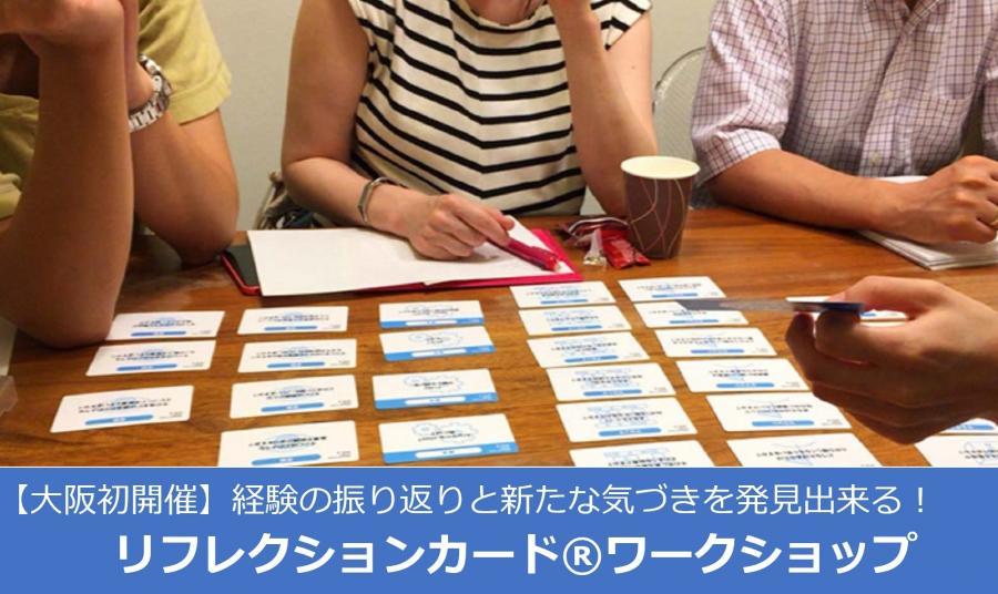 【大阪初開催】経験の振り返りと新たな気づきを発見出来る!リフレクションカード®ワークショップ